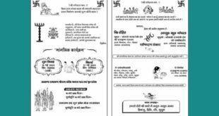 WEDDING CARD MATTER IN HINDI CDR FILE FREE DOWNLOAD
