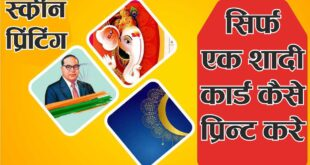 wedding card matter cdr file in hindi