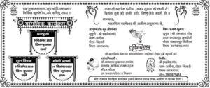 WEDDING CARD MATTER IN HINDI FOR SON