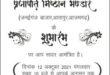 Udghatan Samaroh Card CDR File Download-उद्घाटन समारोह कार्ड फॉर्मेट cdr file