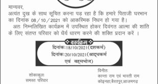New Shok Sandesh Design CDR File
