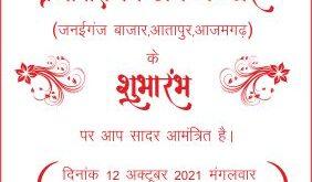 Shop Invitation Card Format CDR File
